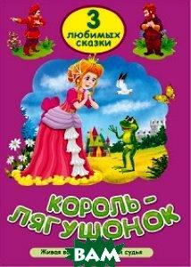 Купить Король-лягушонок. Три любимых сказки, Проф-Пресс, 978-5-378-25293-0