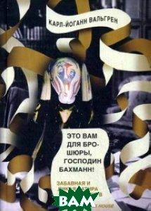 Купить Это Вам для брошюры, господин Бахманн!, РИПОЛ КЛАССИК, Вальгрен Карл-Йоганн, 978-5-386-08273-4