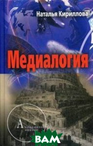 Купить Медиалогия, Академический проект, Кириллова Наталья Борисовна, 978-5-8291-1734-4