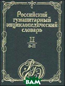 Российский гуманитарный энциклопедический словарь. В 3 томах. Том 2. З - П