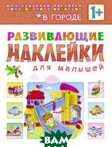 Купить Развивающие наклейки для малышей. В городе, Мозаика-Синтез, 978-5-43150-699-4