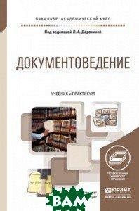 Купить Документоведение. Учебник и практикум, ЮРАЙТ, 978-5-9916-5221-6