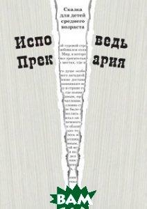 Купить Исповедь Прекария, Нобель Пресс, Владимир Опёнок, 978-5-519-34802-7