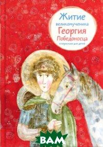 Купить Житие великомученика Георгия Победоносца в пересказе для детей, Никея, Фарберова Лариса Иосифовна, 978-5-91761-696-4