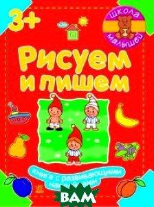 Купить Рисуем и пишем, Ранок ООО, Полулях Наталия Сергеевна, 978-966-74-6595-7