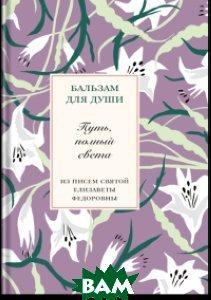 Купить Путь, полный света. Из писем святой Елизаветы Федоровны, Никея, Жукова Юлия, 978-5-91761-714-5