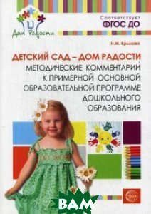 Детский сад - дом радости. Методические комментарии к примерной основной образовательной программе дошкольного образования