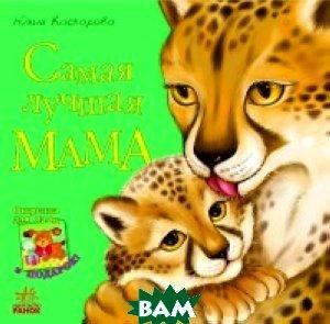 Самая лучшая мама (+ открытка)
