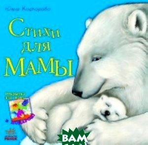 Стихи для мамы (+ открытка)