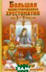 Купить Большая иллюстрированная хрестоматия. 1-4 класс, Дом славянской книги, 978-5-91503-310-7