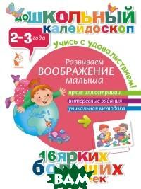Купить Развиваем воображение малыша. 2-3 года, АСТ, 978-5-17-091198-1