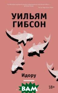 Купить Идору (изд. 2015 г. ), АЗБУКА, Гибсон У., 978-5-389-08317-2