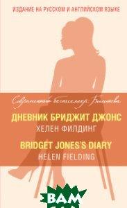 Купить Дневник Бриджит Джонс / Bridget Jones`s Diary, ЭКСМО, Филдинг Хелен, 978-5-699-78628-2