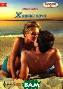 Купить Жаркие ночи, ЦЕНТРПОЛИГРАФ, Эндрюс Эми, 978-5-227-05960-4