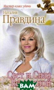 Купить Свет и Сила Вселенной, Олма Медиа Групп, Правдина Наталия Борисовна, 978-5-373-07549-7