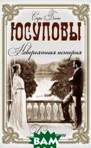 Купить Юсуповы. Невероятная история, РИПОЛ КЛАССИК, Сара Блейк, 978-5-386-06482-2