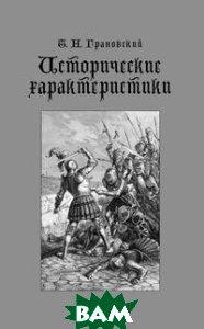 Купить Исторические характеристики, Языки славянских культур, Т. Н. Грановский, 978-5-9551-0532-1