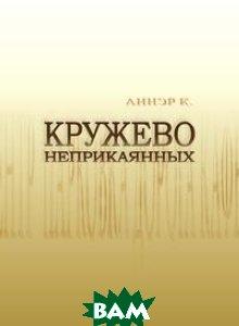 Купить Кружево неприкаянных, Языки славянских культур, К. Аннэр, 978-5-9551-0723-3