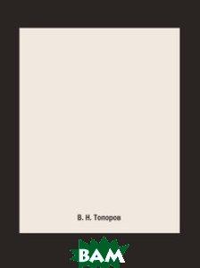 Исследования по этимологии и семантике. Том 2. Индоевропейские языки и индоевропеистика. Книга 2