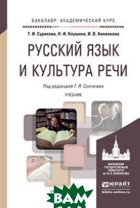 Купить Русский язык и культура речи. Учебник для академического бакалавриата, ЮРАЙТ, Солганик Г.Я., 978-5-9916-6784-5