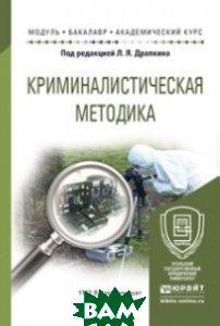 Криминалистическая методика. Учебное пособие для академического бакалавриата