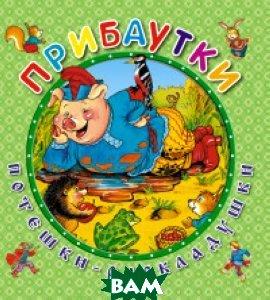 Купить Прибаутки, ЭКСМО, Петелина И., 978-5-699-80266-1