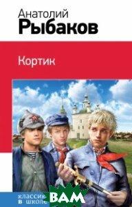 Купить Кортик (изд. 2015 г. ), ЭКСМО, Рыбаков Анатолий, 978-5-699-81119-9