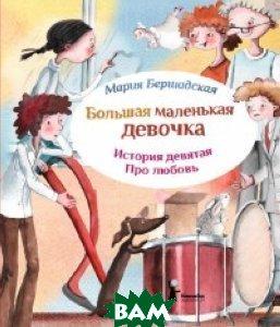 Купить Большая маленькая девочка. История девятая. Про любовь, КомпасГид, Бершадская М., 978-5-00083-301-8