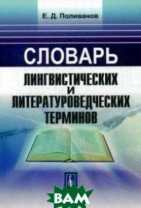 Словарь лингвистических и литературоведческих терминов