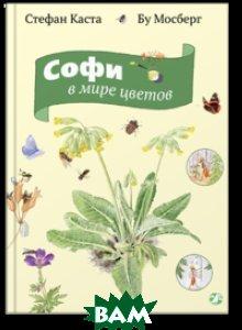 Купить Софи в мире цветов, Белая ворона, Каста Стефан, 978-5-906640-33-8