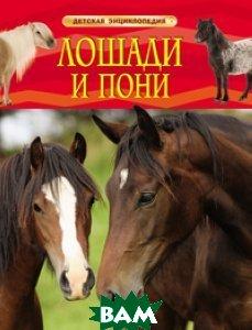 Купить Лошади и пони, РОСМЭН, Травина Ирина Владимировна, 978-5-353-06899-0