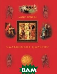 Купить Славянское царство, ОлмаМедиаГрупп/Просвещение, Орбини Мавро, 978-5-373-07523-7