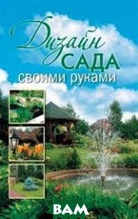 Купить Дизайн сада своими руками, ОлмаМедиаГрупп/Просвещение, Красичкова Анастасия Геннадьевна, 978-5-373-02942-1