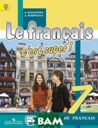 Французский язык. Твой друг французский язык. 7 класс. Учебник. В 2 частях. Часть 1. С online поддержкой. ФГОС