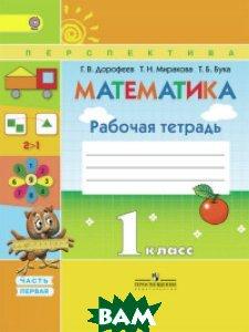 Математика. 1 класс. Рабочая тетрадь. Часть 1. ФГОС