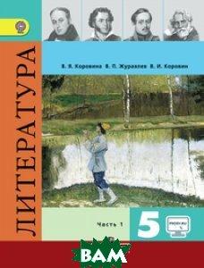 Литература. 5 класс. Учебник. Часть 1. ФГОС. С онлайн-поддержкой