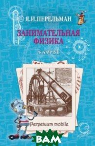 Купить Занимательная физика, Книга 1, ил., , Римис, Перельман Яков Исидорович, 978-5-9061-2217-9