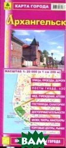 Архангельск. Карта города