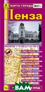 Купить Пенза. Карта города, РУЗ Ко, 978-5-89485-288-1