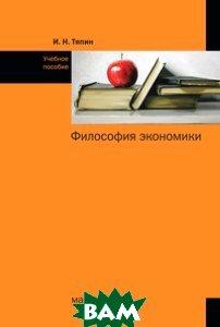 Купить Философия экономики: Учебное пособие, Инфра-М, Магистр, Тяпин И.Н., 978-5-9776-0370-6