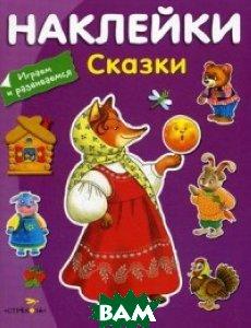 Купить Сказки (с наклейками), Стрекоза, Сучилина И., 978-5-9951-3240-0