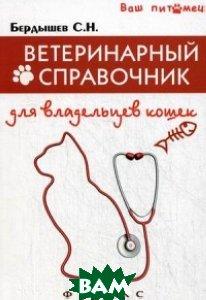 Купить Ветеринарный справочник для владельцев кошек, ФЕНИКС, Бердышев Сергей Николаевич, 978-5-222-25138-6