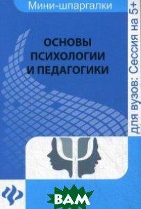Основы психологии и педагогики. Учебное пособие