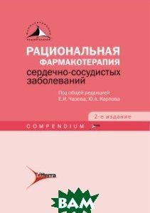 Купить Рациональная фармакотерапия сердечно-сосудистых заболеваний. Compendium, Литтерра (Litterra), Чазов И.Е., 978-5-4235-0194-5