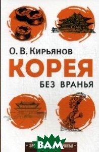 Купить Корея без вранья, РИПОЛ КЛАССИК, Кирьянов Олег Владимирович, 978-5-386-08381-6