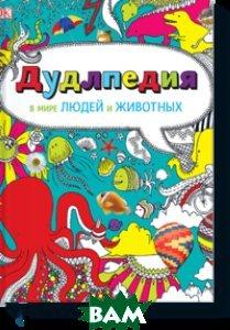 Купить Дудлпедия. В мире людей и животных, Манн, Савченко Анна, 978-5-00057-579-6