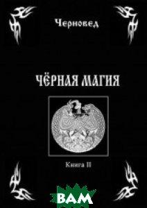 Купить Черная магия. Книга 2, Велигор, ЧЕРНОВЕД, 978-5-88875-277-7