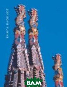 Купить Фолио.Блокнот.Антонио Гауди.Саграда Фамилия (бел.бум.), ФОЛИО, 978-966-03-6986-3