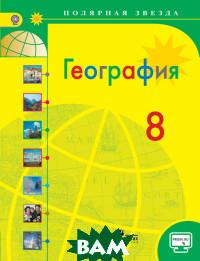 География. 8 класс. Учебник. С online поддержкой. ФГОС