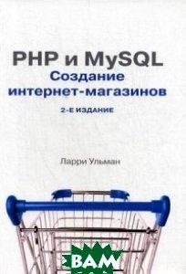 Ульман Ларри / PHP и MySQL. Создание интернет-магазинов